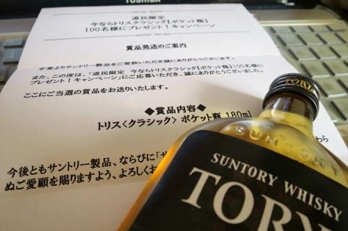 トリス当選 (2)_R