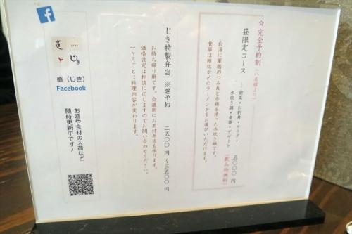 じき (4)_R