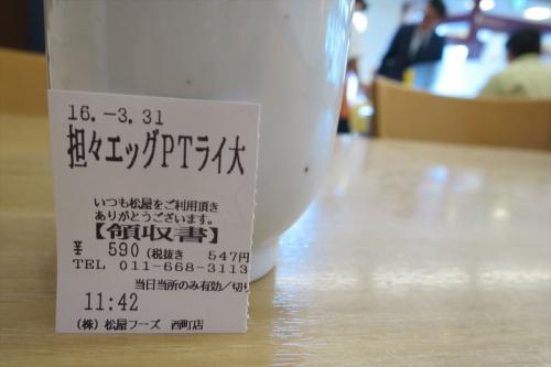 松屋⑧ (3)_R