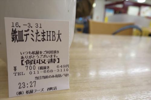 松屋⑨ (2)_R