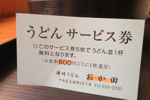 おか田⑥ (6)_R
