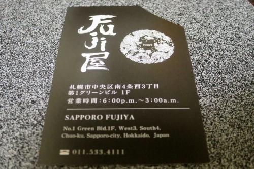 Fuji屋 (8)_R