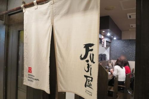 Fuji屋 (13)_R