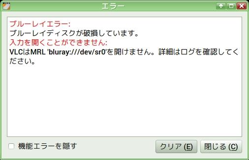 AACS_not-Match_error.jpg