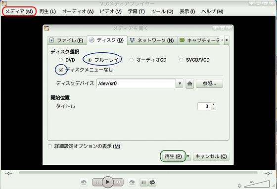 Playback_BD_VLC.jpg