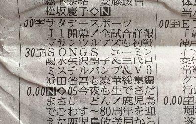 NHK SONGS