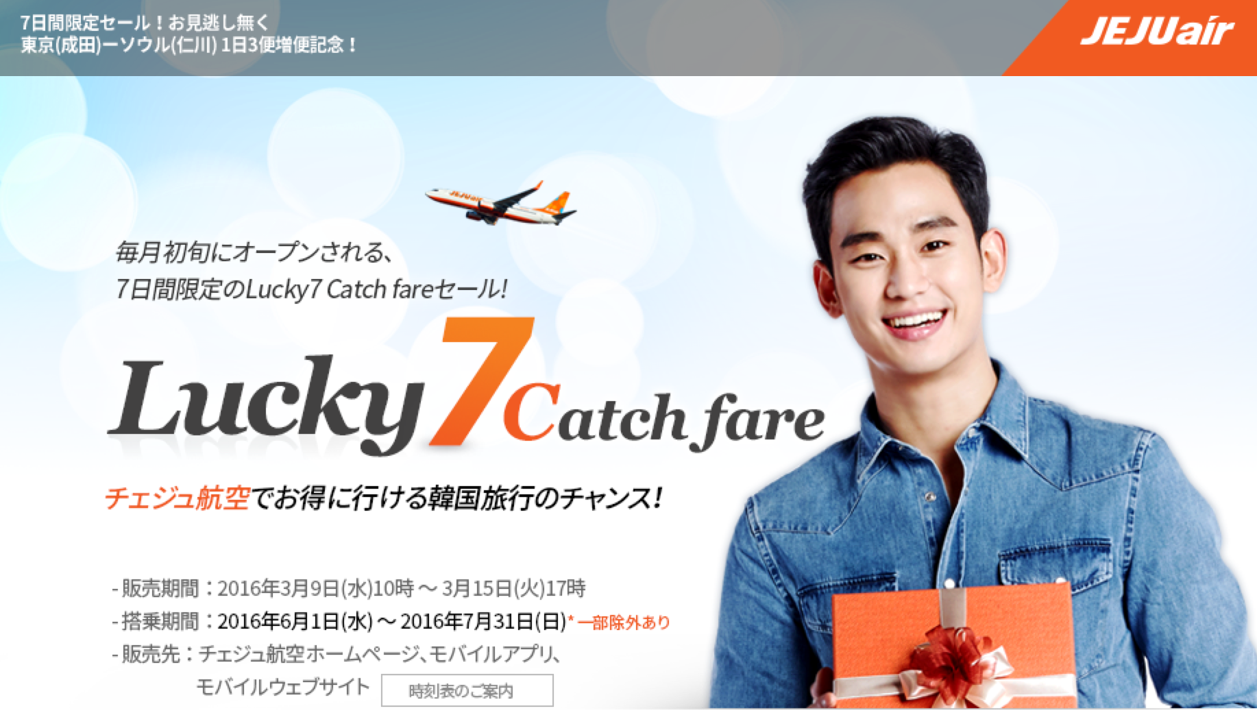 jejuairsale160309.png