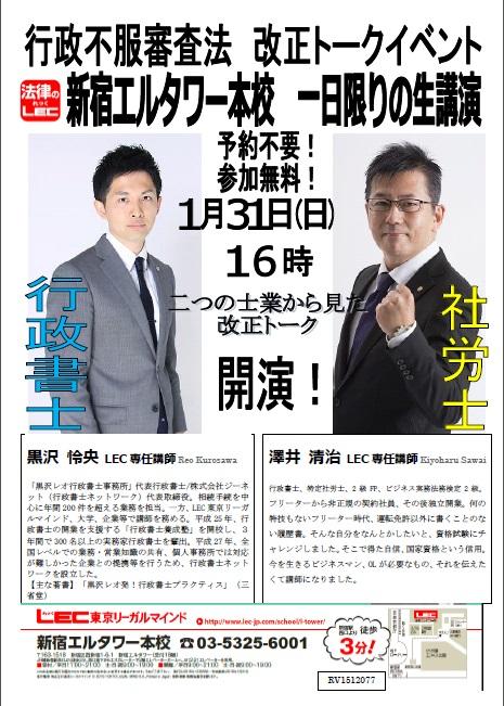 20160131 行政不服審査法改正トークイベントチラシ