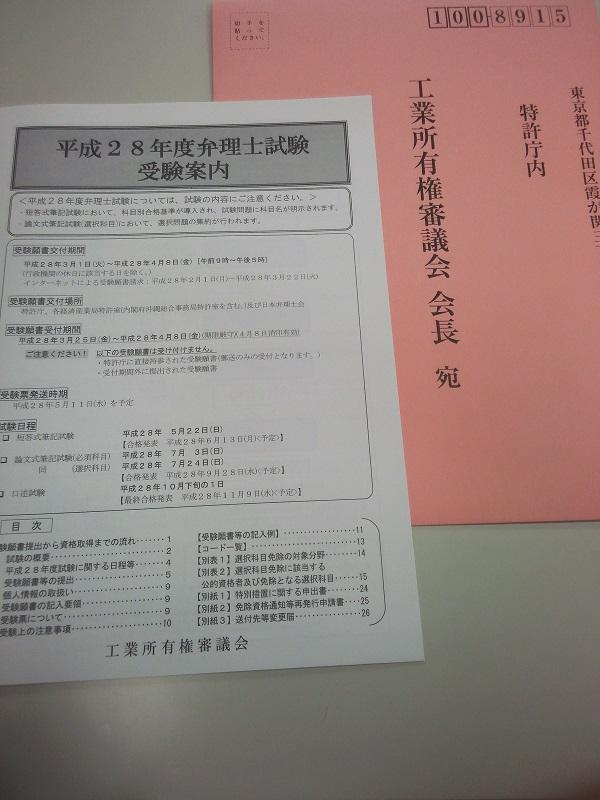 2016弁理士試験願書_1