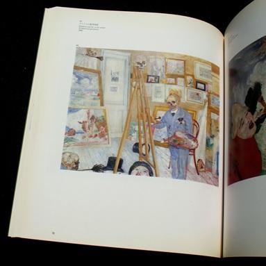 アンソール展(1983)4