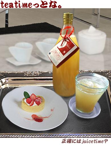 りんごジュース のコピー