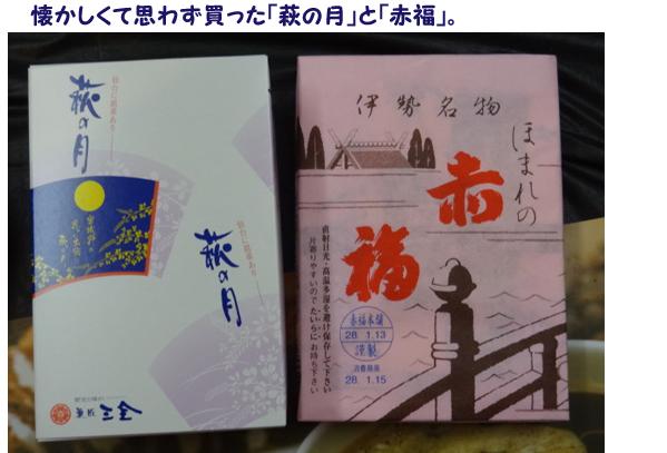 「萩の月」と「赤福」 のコピー