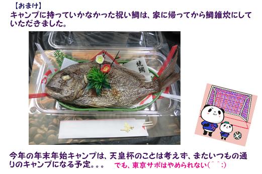 祝い鯛 のコピー
