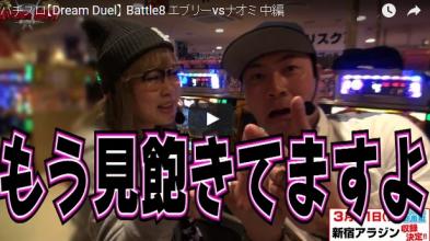 【Dream Duel】 Battle8 エブリーvsナオミ 中編