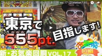 チェリ男 新・お気楽回胴 vol.17