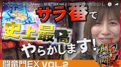 Mami☆ 闘竜門EX vol.2