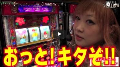【バトルステーション】 match2 ナオミ