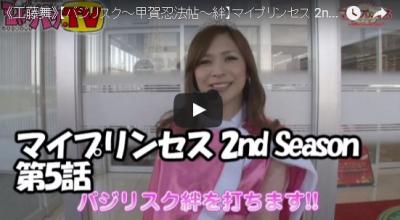 《工藤舞》マイプリンセス 2nd Season 第5話