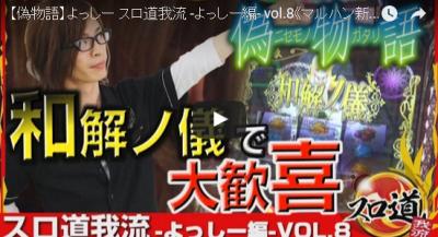 スロ道我流 -よっしー編- vol.8