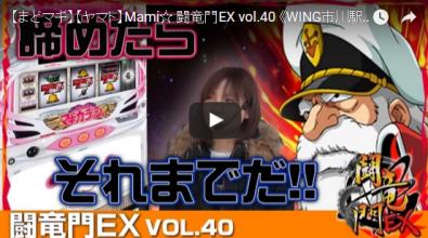 Mami☆ 闘竜門EX vol.40