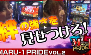 MARU1PRIDE vol.2 Mami☆&まりる☆