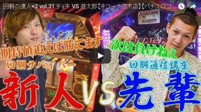 回胴の達人×2 vol.31 チョキ VS 遊太郎