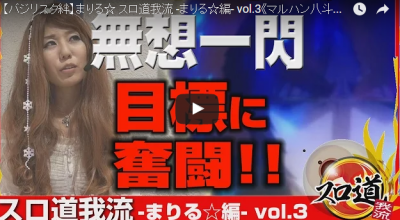 スロ道我流 -まりる☆編- vol.3
