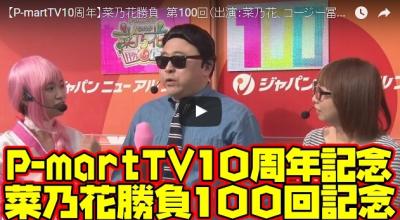 菜乃花勝負 第100回(出演:菜乃花、コージー冨田、ななこ)