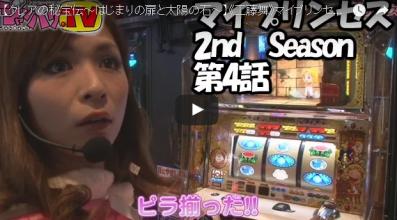 《工藤舞》マイプリンセス 2nd Season 第4話