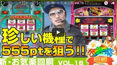 チェリ男 新・お気楽回胴 vol.16
