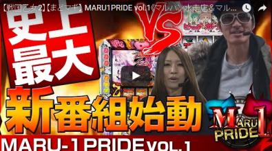 チェリ男&楓☆ MARU1PRIDE vol.1