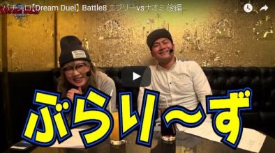 【Dream Duel】 Battle8 エブリーvsナオミ 後編