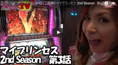 《工藤舞》マイプリンセス 2nd Season 第3話