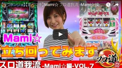 スロ道我流 -Mami☆編- vol.7