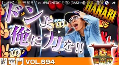 チェリ男 闘竜門 vol.694