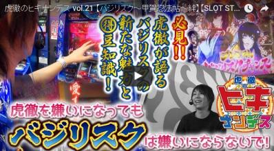 虎徹のヒキナンデス vol.21 【バジリスク~甲賀忍法帖~絆】
