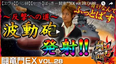 ばっきー 闘竜門EX vol.28