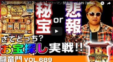 クワーマン 闘竜門 vol.689