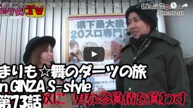 まりも☆舞のダーツの旅 in GINZA S-style 第73話