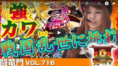 まりる☆ 闘竜門 vol.716