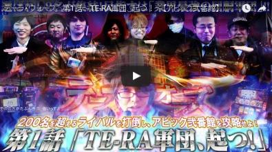 テーラ・ウォーズ 第1話~TE-RA軍団、起つ!~
