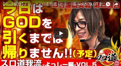 スロ道我流 -よっしー編- vol.5