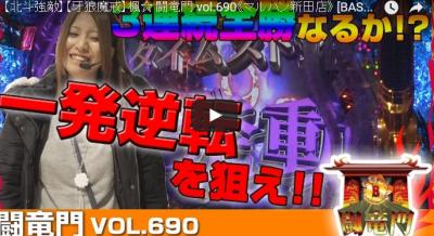楓☆ 闘竜門 vol.690