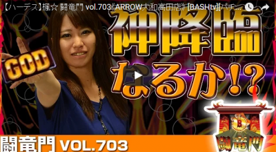 楓☆ 闘竜門 vol.703