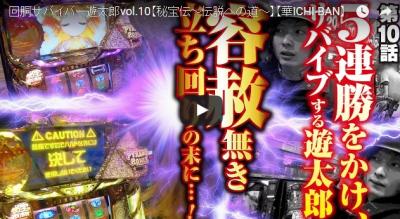 回胴サバイバー遊太郎vol.10【秘宝伝~伝説への道~】