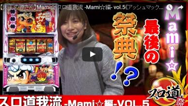 スロ道我流 -Mami☆編- vol.5