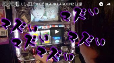 【まりも道】第83話 BLACK LAGOON2 後編