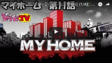 《トム》【忍魂弐~烈火ノ章~】マイホーム 第11話