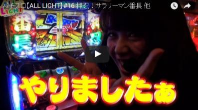 【ALL LIGHT】#16 押忍!サラリーマン番長 他