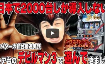 【デビルマン3悪魔ノ黙示録】激アツ!日本で2000台しか導入しないレア台打ちました【シバターの新台最速実戦】